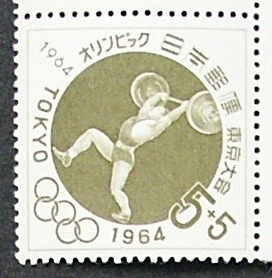東京オリンピック ウエイトリフティング切手