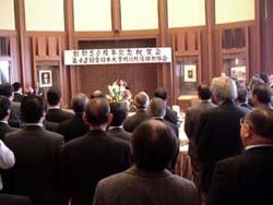 周年記念式典開催